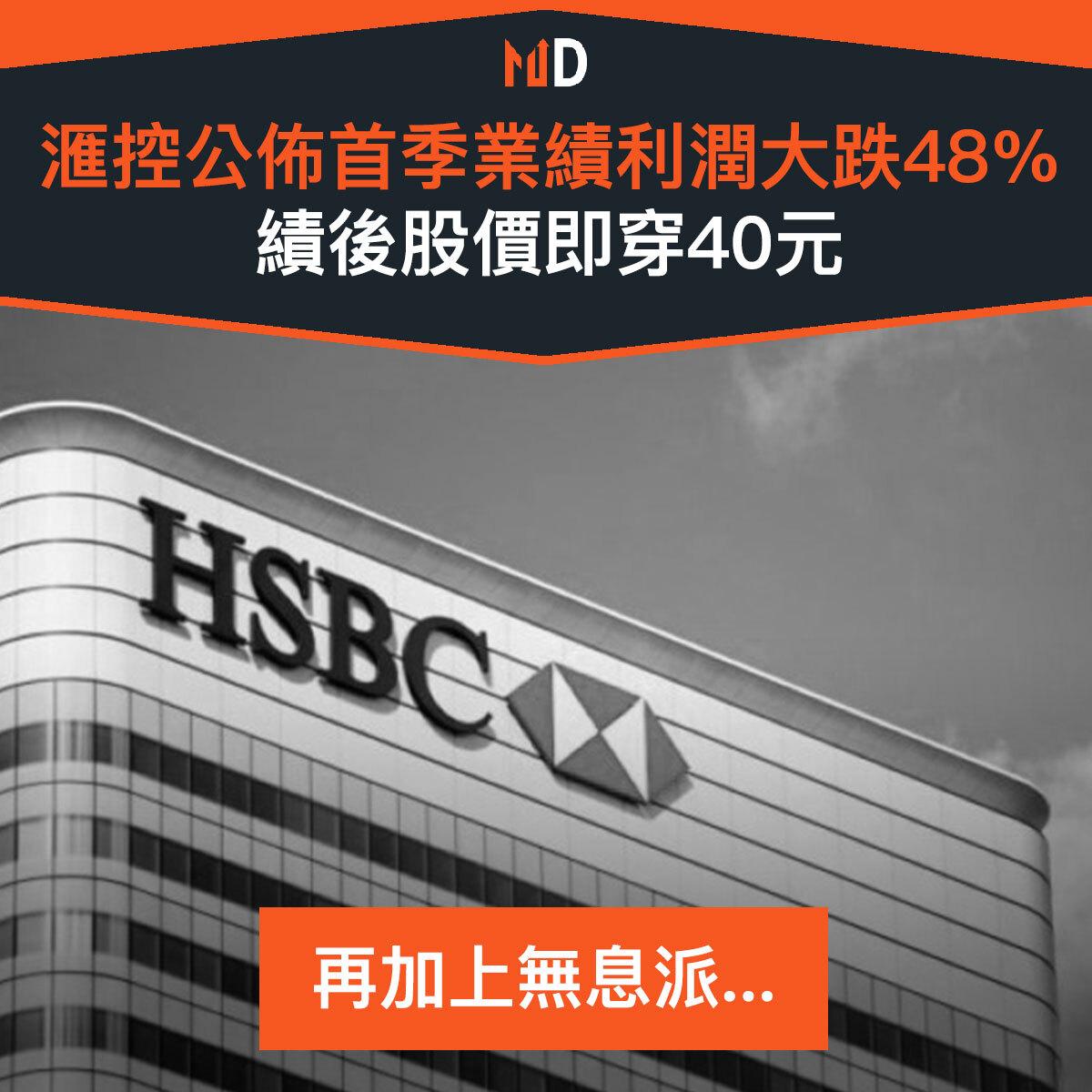 【#市場熱話】滙控首季利潤大跌48%,業績公佈後股價即穿40元