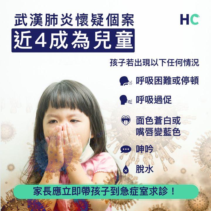 【#武漢肺炎】武漢肺炎懷疑個案近4成為兒童 出現病徵該如何處理?