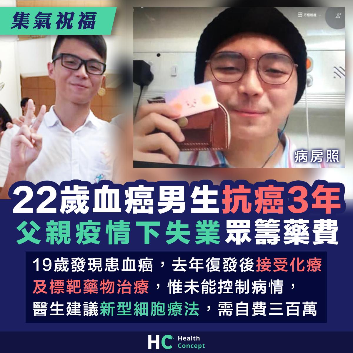 22歲血癌男生抗癌3年 父親疫情下失業頒籌300萬藥費