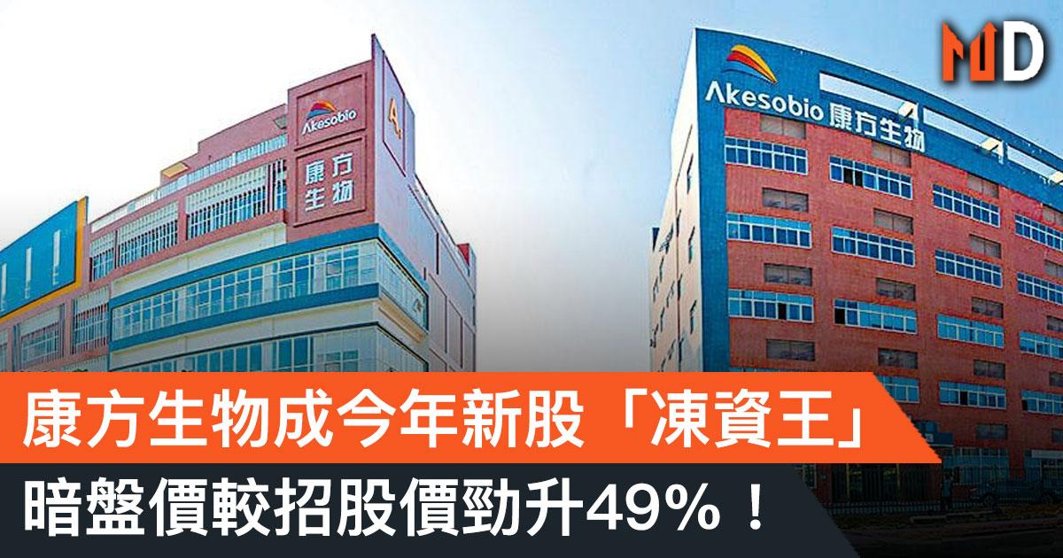 【新股速遞】康方生物成今年新股「凍資王」,暗盤價較招股價勁升49%!