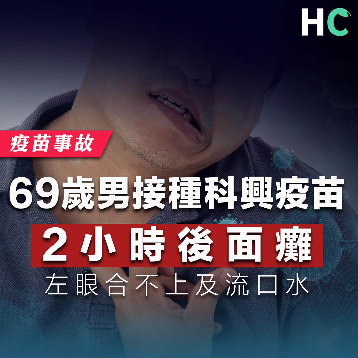 69歲男接種科興後面癱 兩日後出院