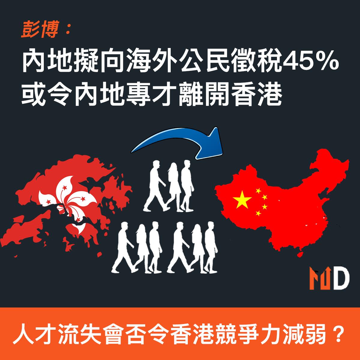 【市場熱話】彭博:內地擬向海外公民徵稅45%,或令內地專才離開香港