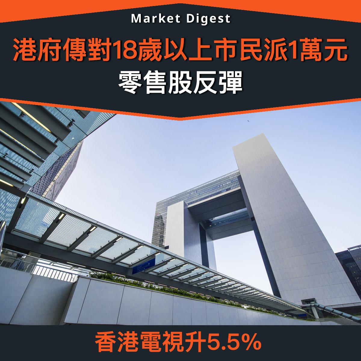 【市場熱話】港府傳對18歲以上市民派1萬元,零售股反彈
