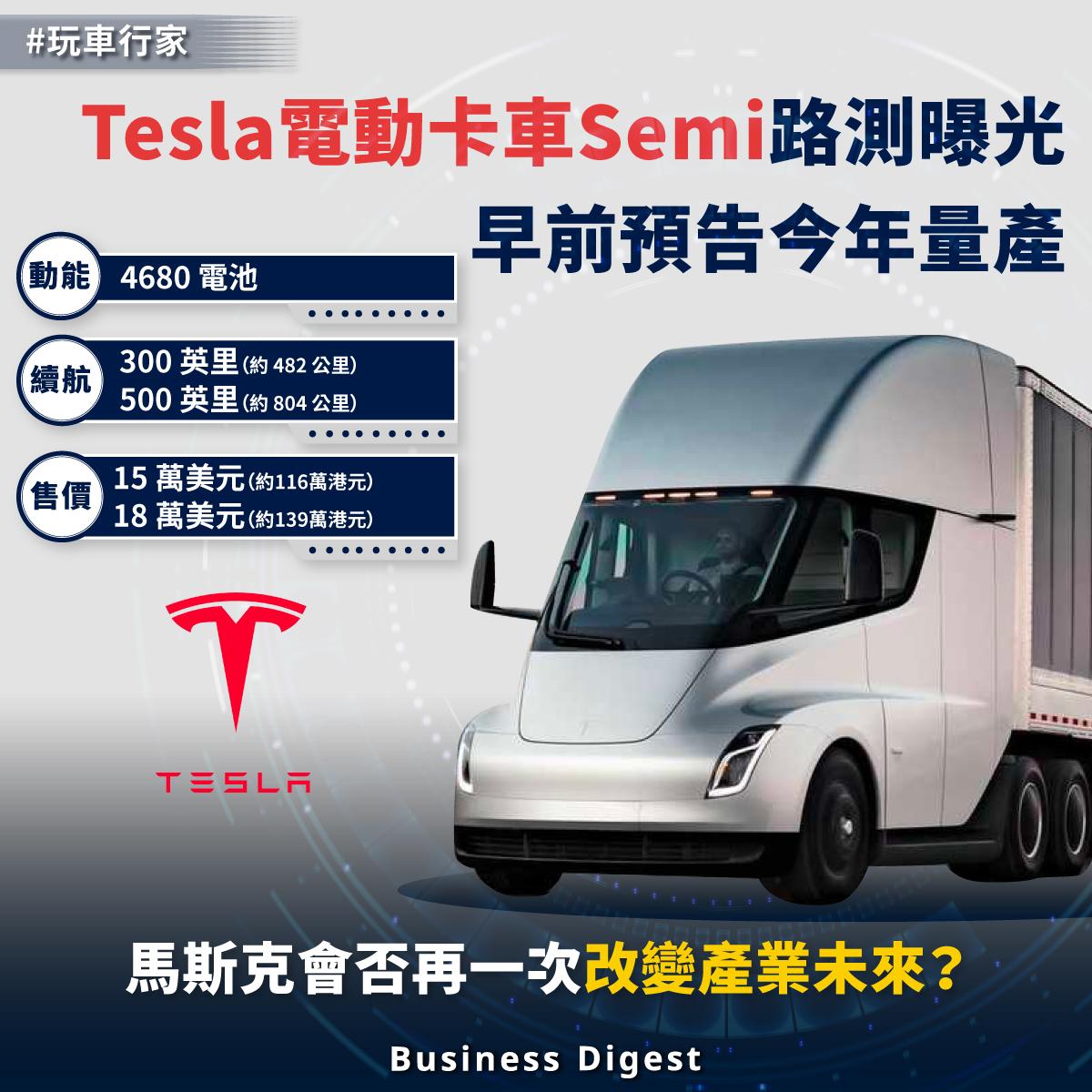 傳聞已久的Tesla首款電動卡車Semi面世指日可待