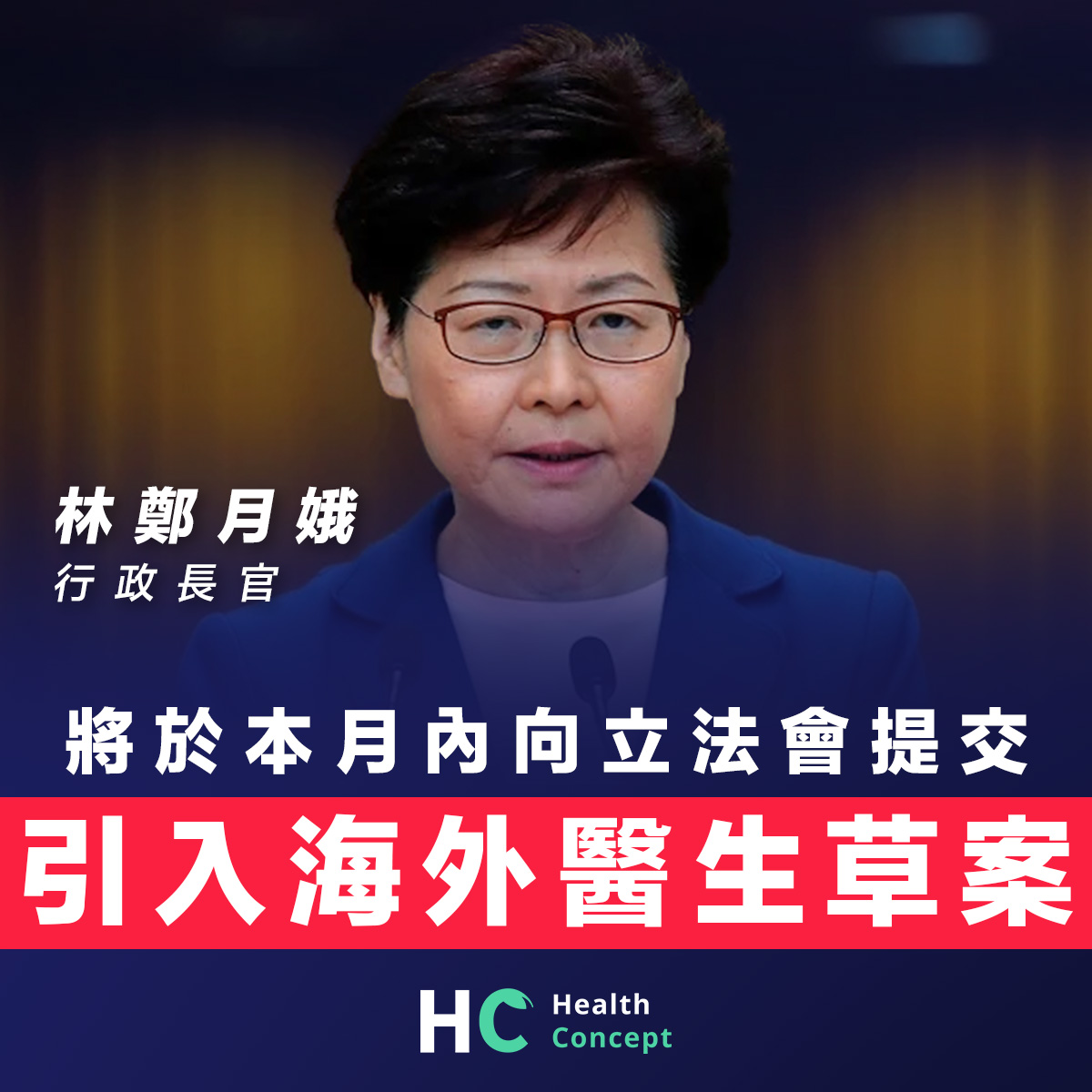 林鄭:本月提交引入海外醫生草案 斥有人抹黑國產疫苗