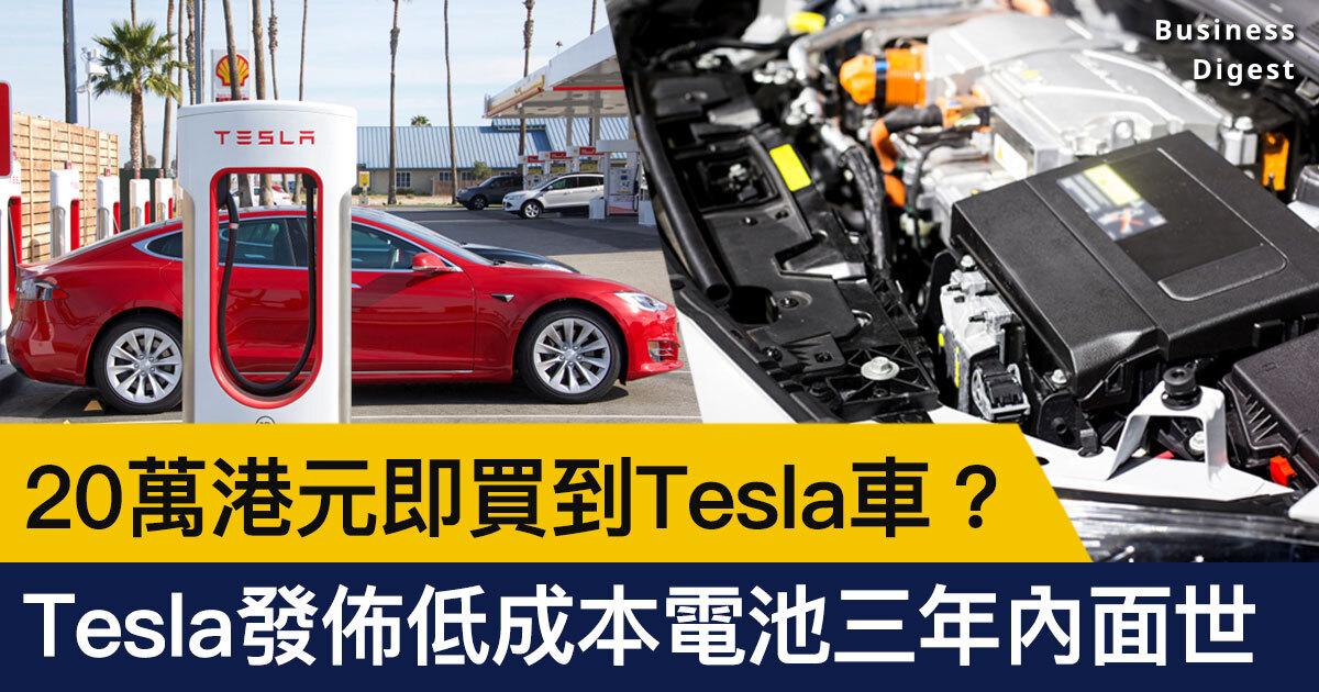 【商業熱話】20萬港元即買到Tesla車?Tesla發佈低成本「4680電池」