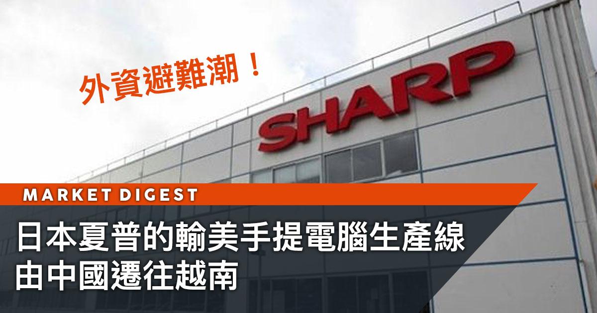 日本夏普的輸美手提電腦生產線 由中國遷往越南