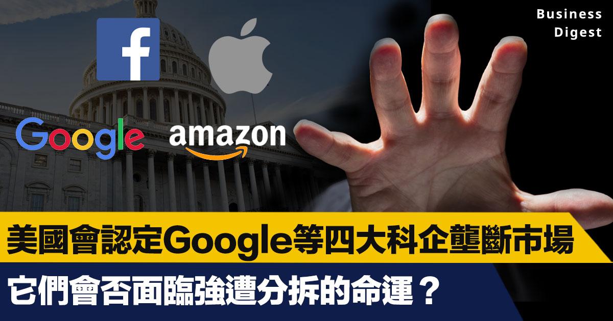 美國國會兩黨議員日前公布對Amazon、蘋果、臉書與Google的反壟斷調查報告,結論是這四家科技巨頭都具有壟斷市場的力量