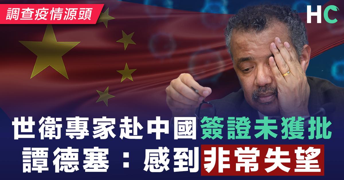 世衛專家赴中國簽證未獲批 譚德塞:感到非常失望