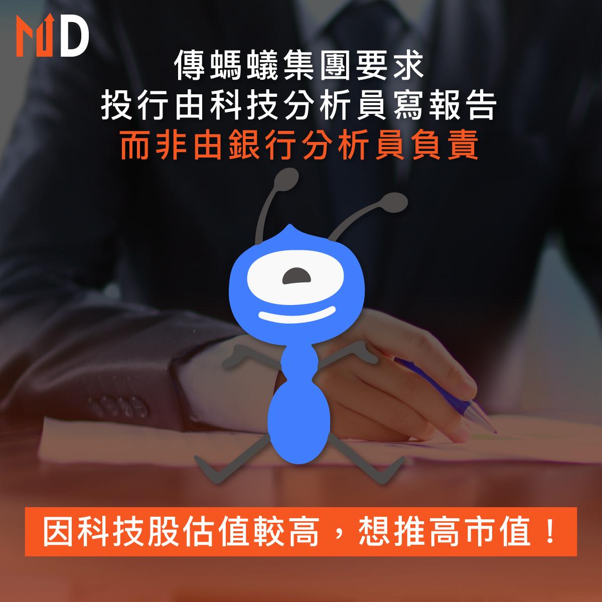 【重點新股】傳螞蟻集團要求投行由科技分析員寫報告,而非由銀行分析員負責
