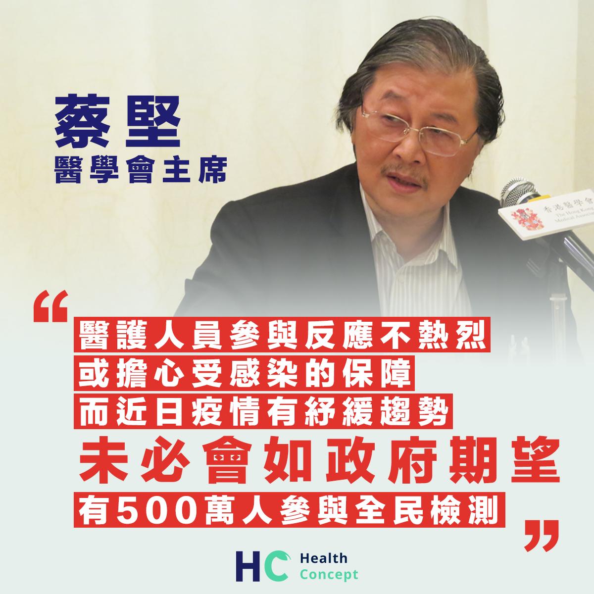 【新型肺炎】蔡堅:醫護人員對全民檢測工作反應不熱烈