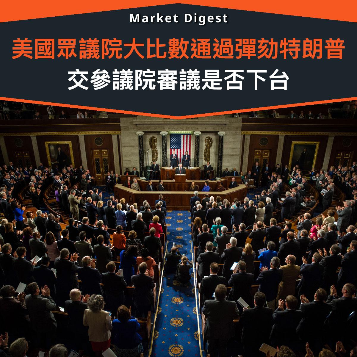 【市場熱話】美國眾議院大比數通過彈劾特朗普,交參議院審議是否下台