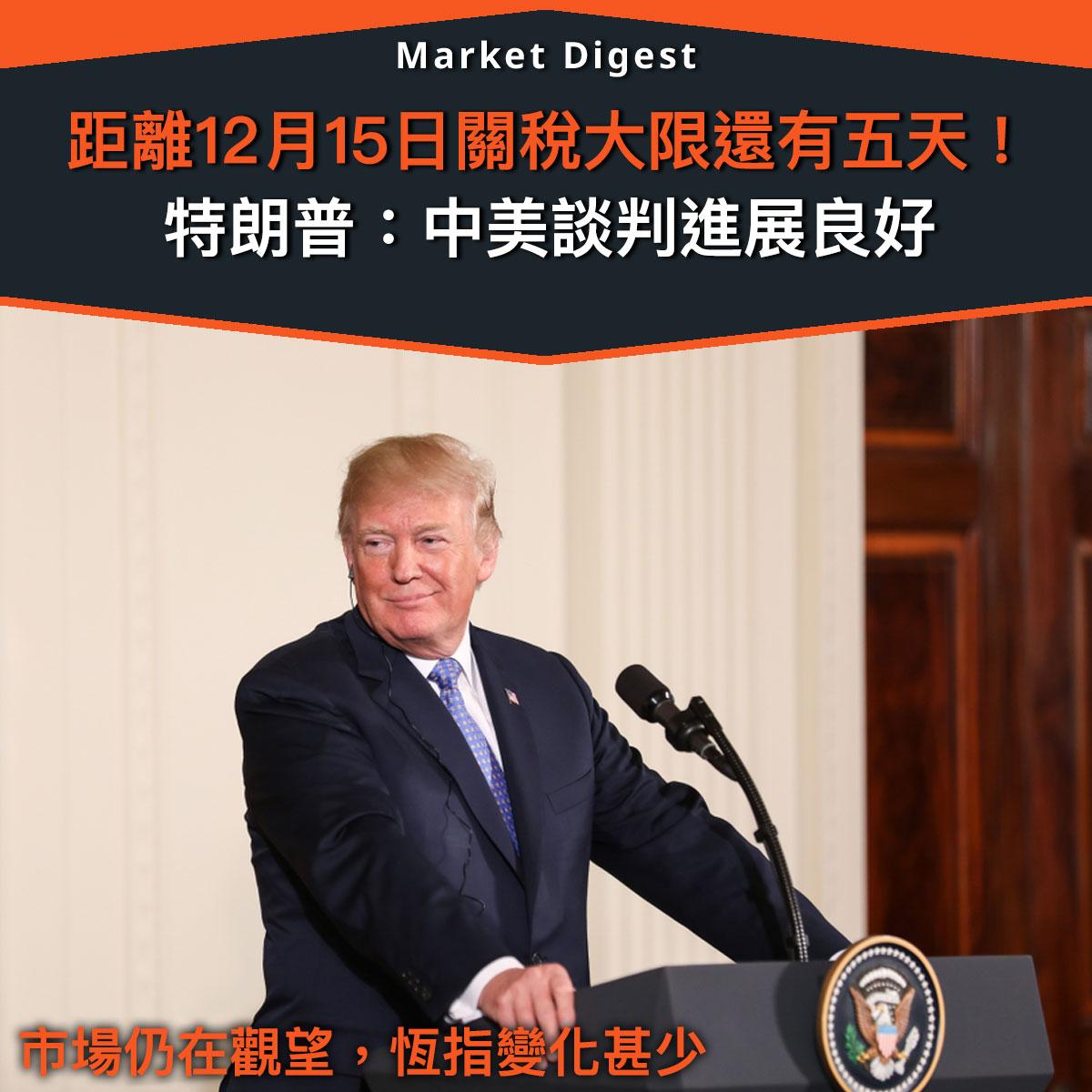 【中美貿易戰】距離12月15日關稅大限還有五天! 特朗普:中美談判進展良好
