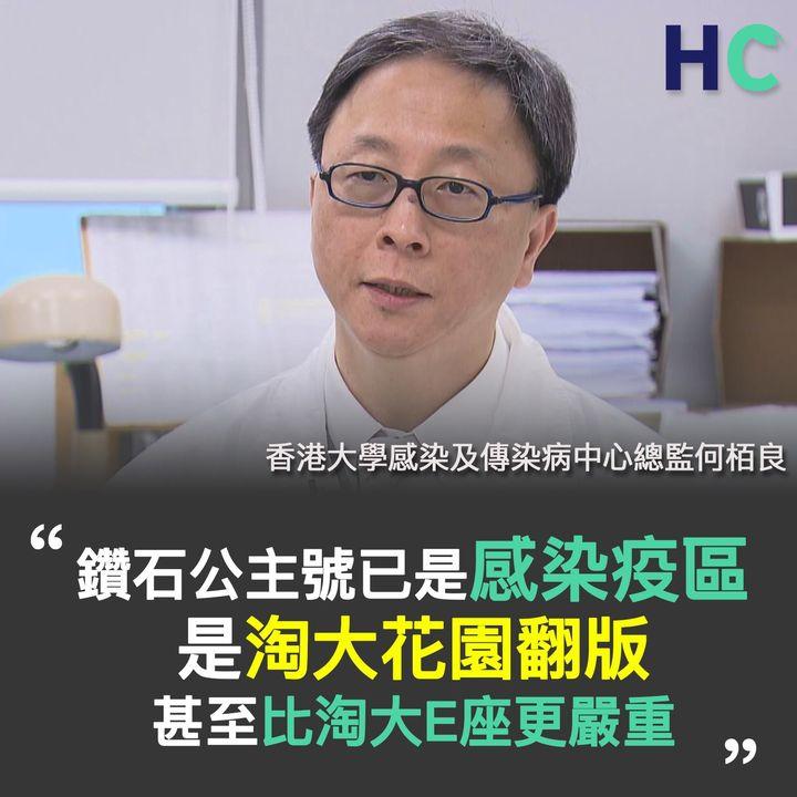 【#武漢肺炎】 何栢良:鑽石公主號已是感染疫區 是淘大花園翻版