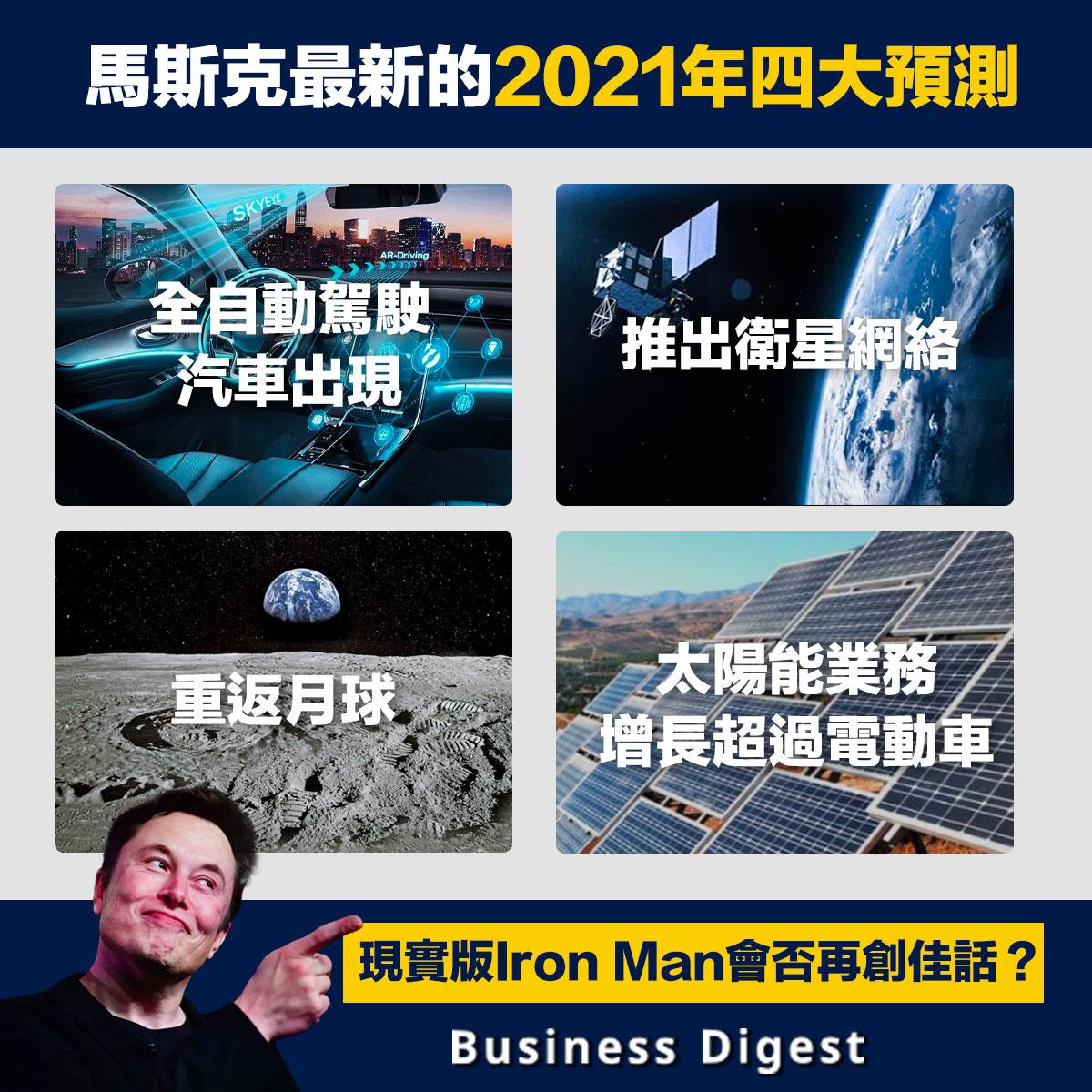 馬斯克2021年最新的四大預測