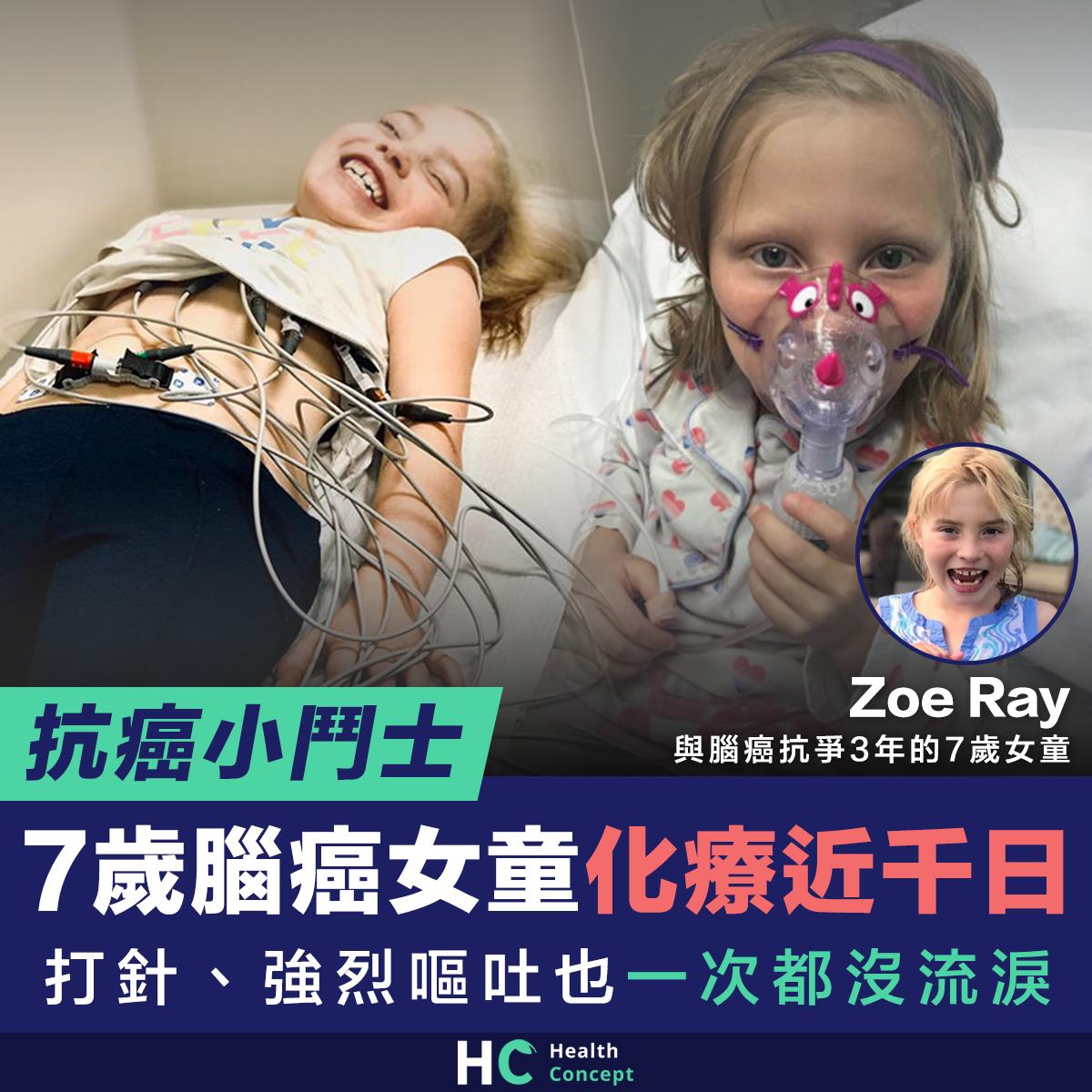 【抗癌小鬥士】7歲腦癌女童化療近千日 一次也沒有流淚