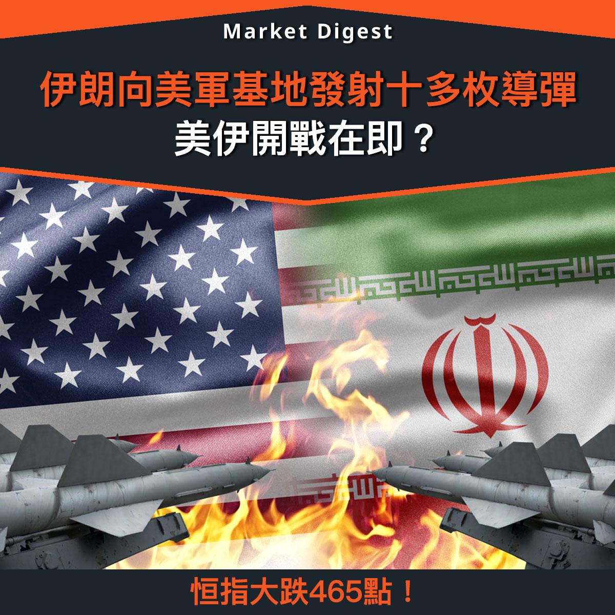 【市場熱話】伊朗向美軍基地發射十多枚導彈,美伊開戰在即?