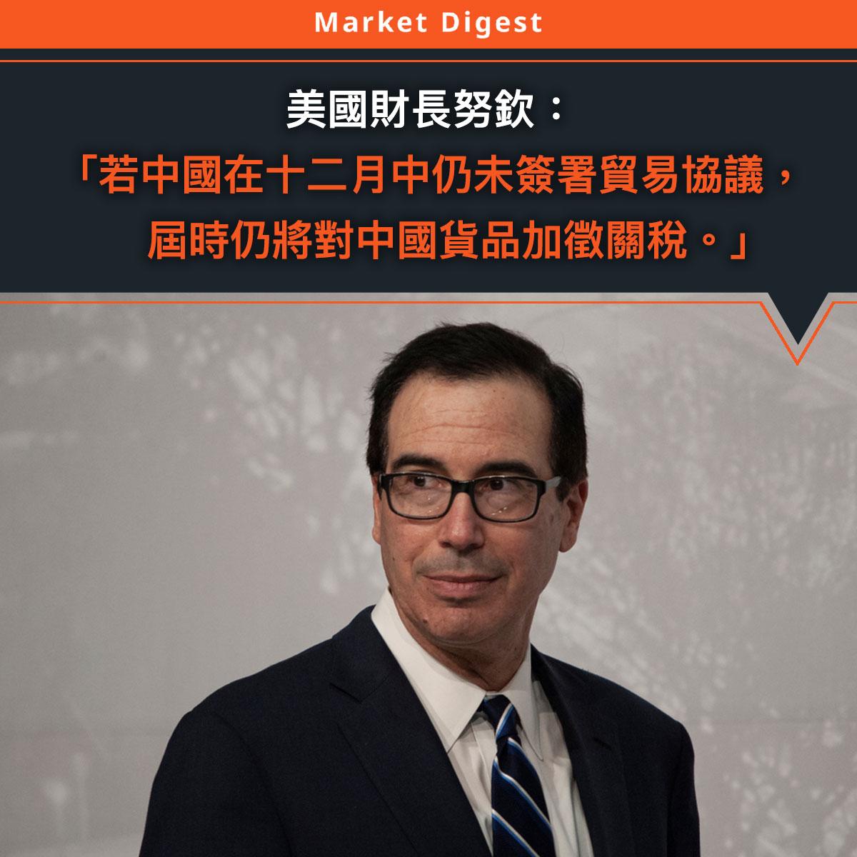 【中美貿易戰】美國財長努欽: 「若中國在十二月中仍未簽署貿易協議,屆時仍將對中國貨品加徵關稅。」