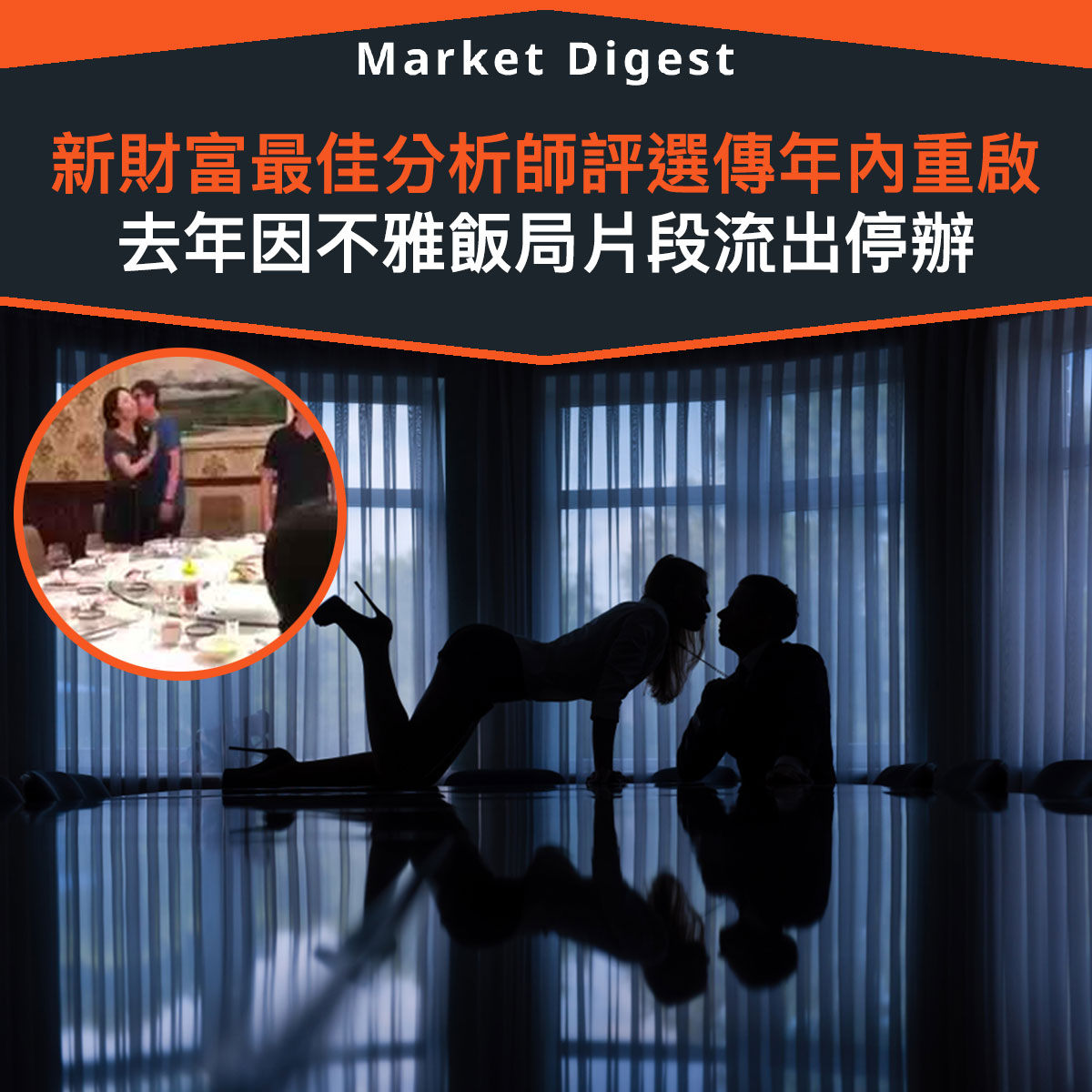 【市場熱話】《新財富》最佳分析師評選傳年內重啟 去年因不雅飯局片段流出停辦