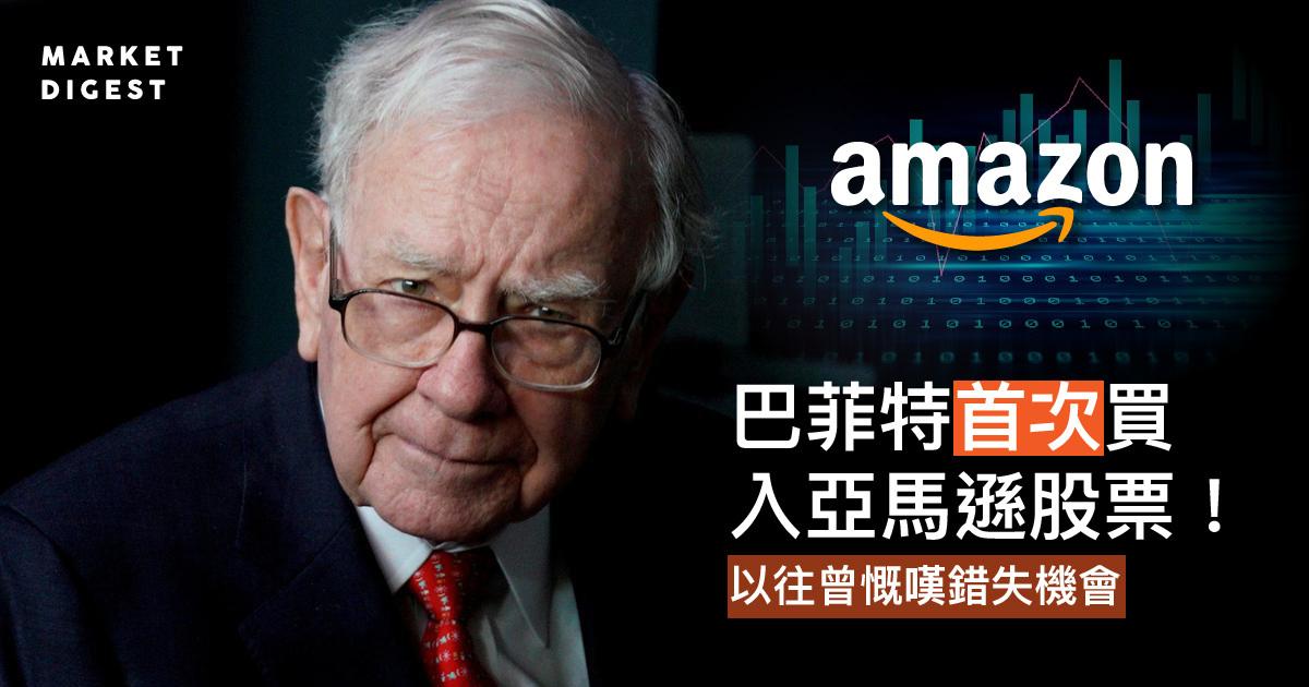 巴菲特首次買入亞馬遜股票!以往曾慨嘆錯失機會