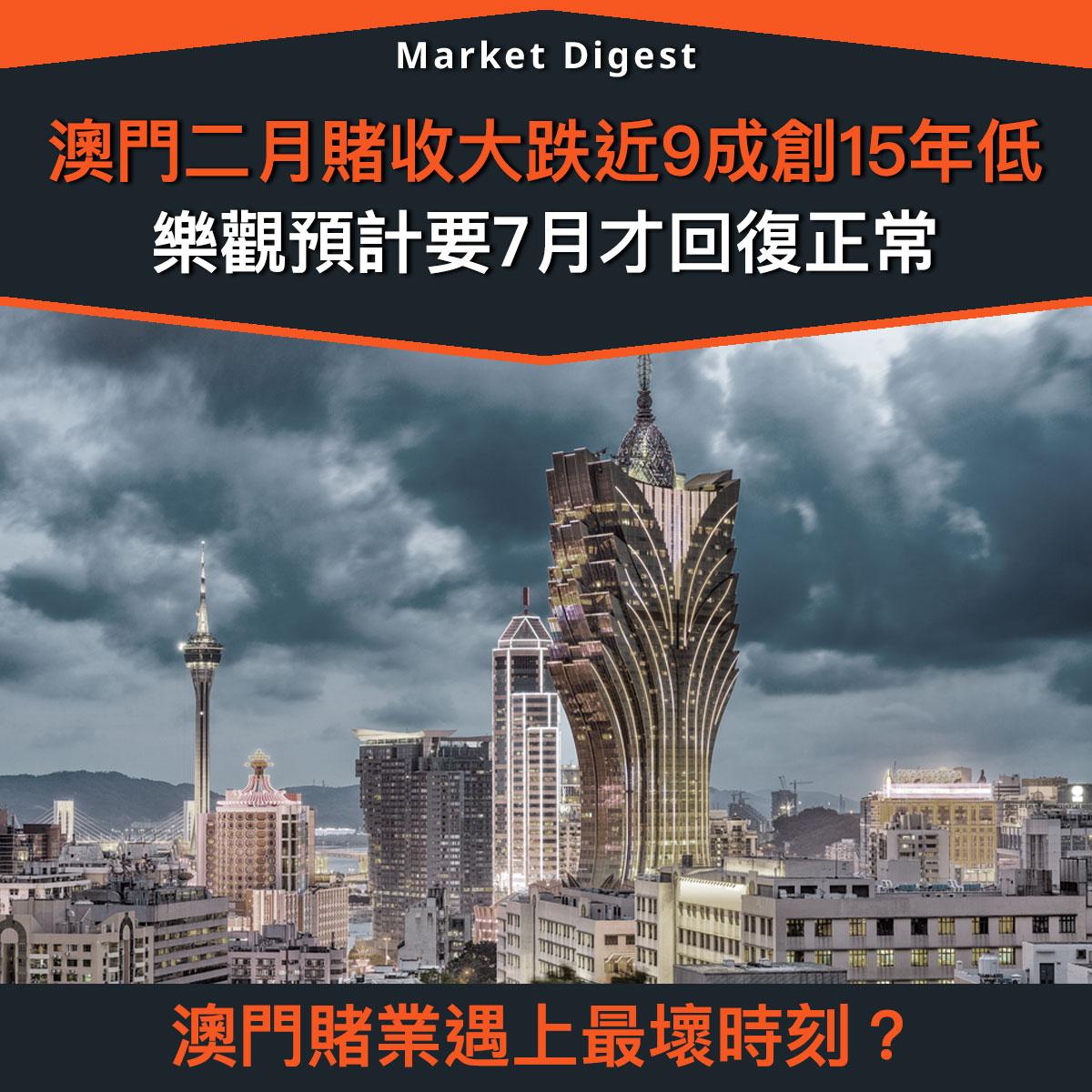 【市場熱話】澳門二月賭收大跌近9成創15年低,樂觀預計要7月才回復正常