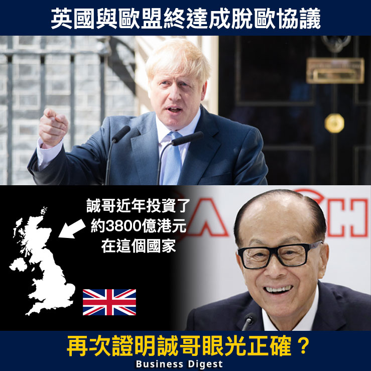 【商業熱話】英國與歐盟終達成脫歐協議,再次證明誠哥眼光正確?