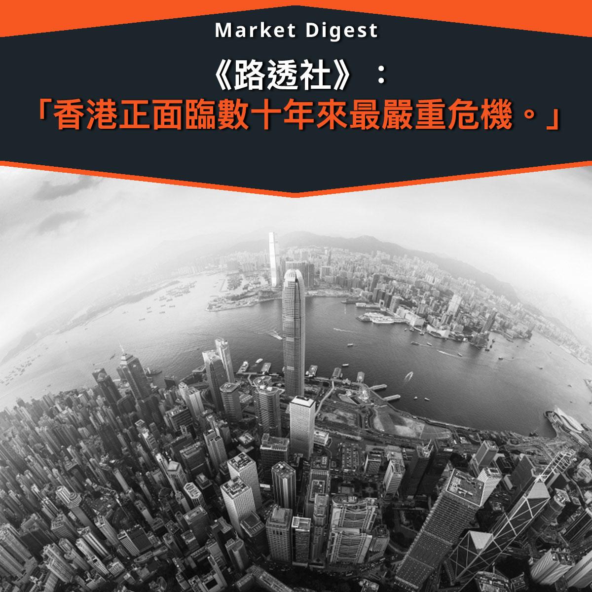 《路透社》: 「香港正面臨數十年來最嚴重危機。」