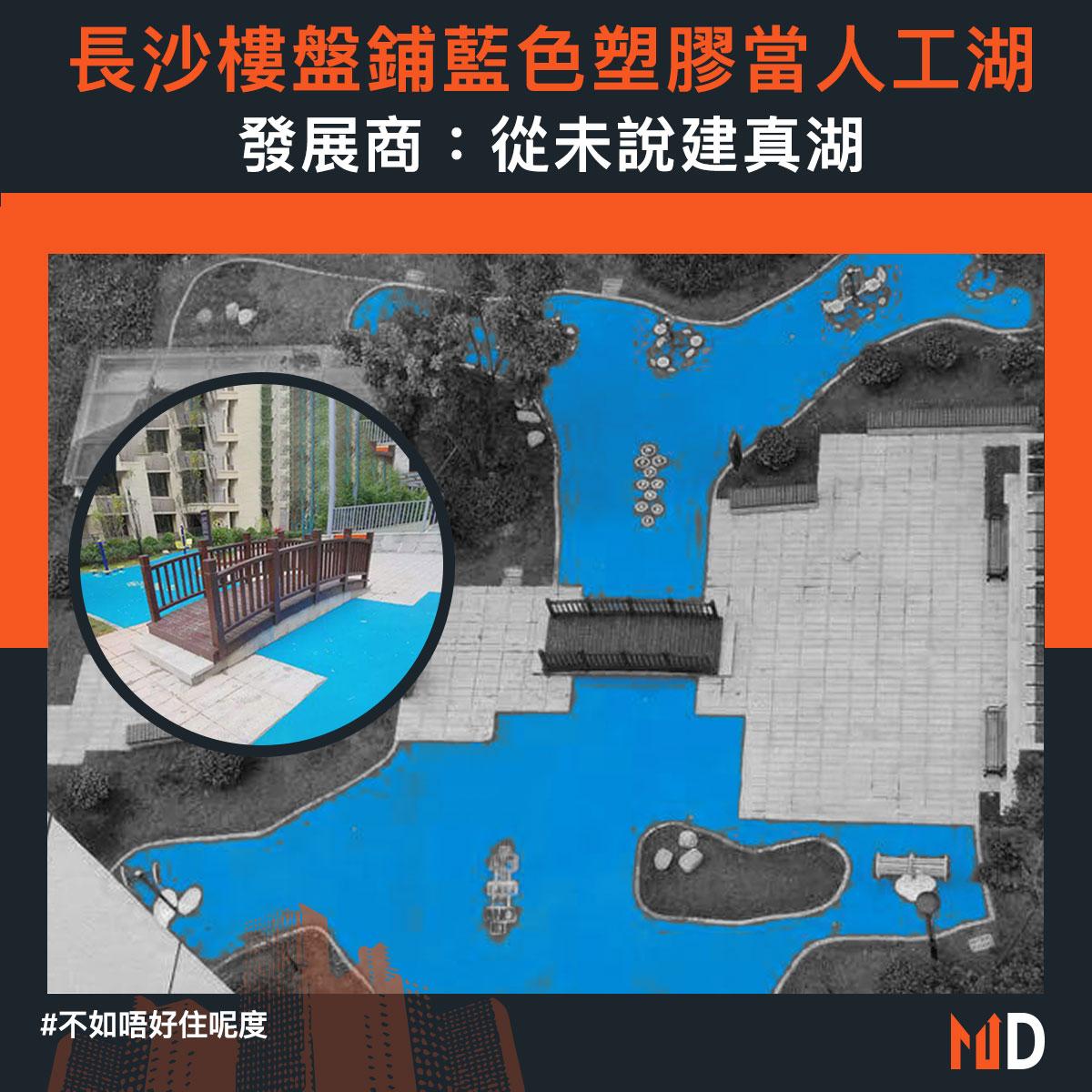 【不如唔好住呢度】長沙樓盤鋪藍色塑膠當人工湖 發展商:從未說建真湖