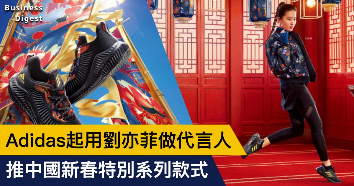 【商業熱話】Adidas起用劉亦菲做代言人,推中國新春特別系列款式