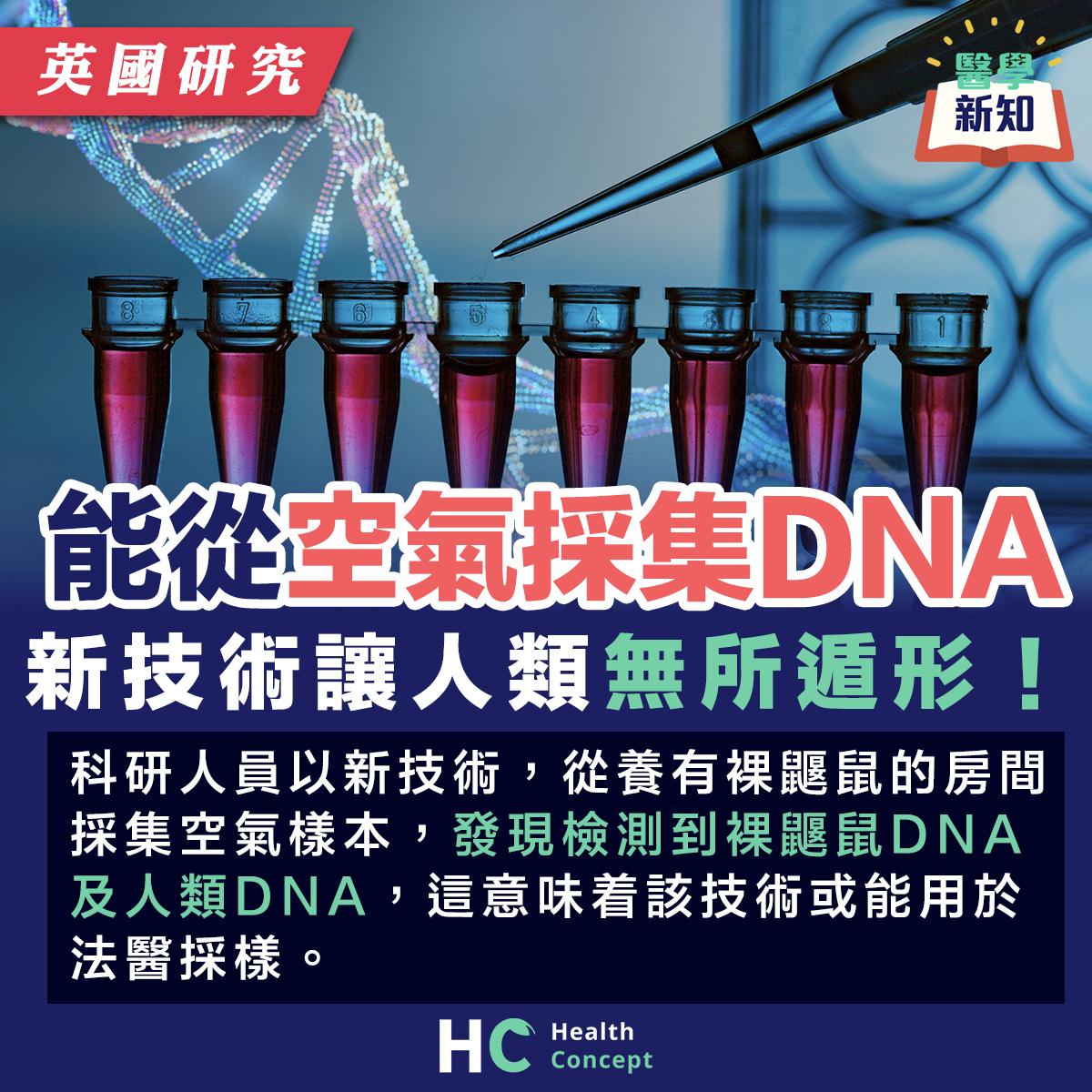 能從空氣採集DNA 新技術讓人類無所遁形!