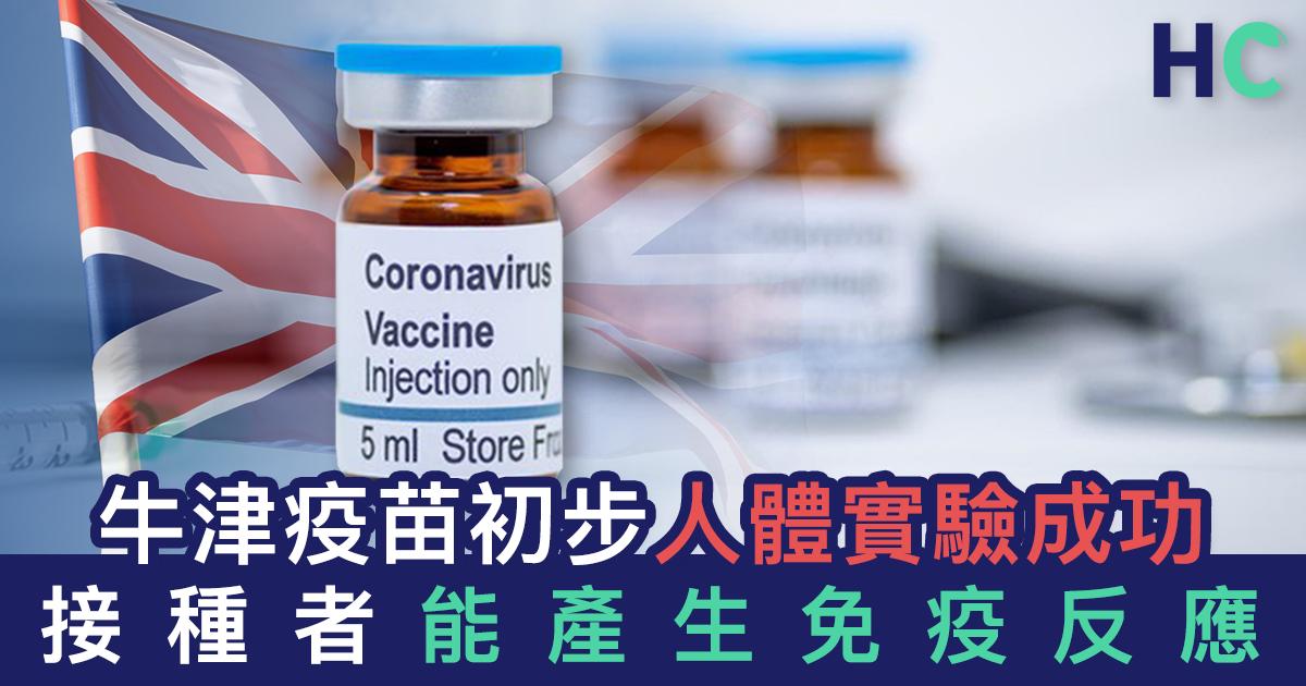 【#新型肺炎】牛津疫苗初步人體實驗成功 接種者能產生免疫反應