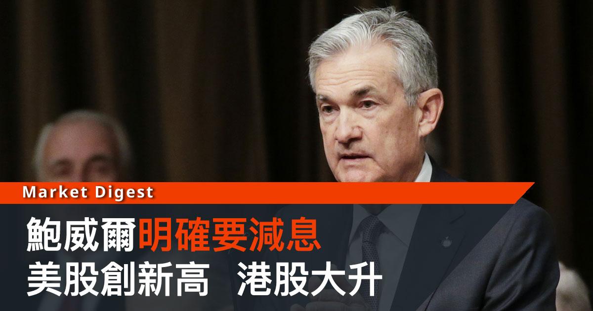 【聯儲放鴿】鮑威爾明確要減息 美股創新高  港股大升