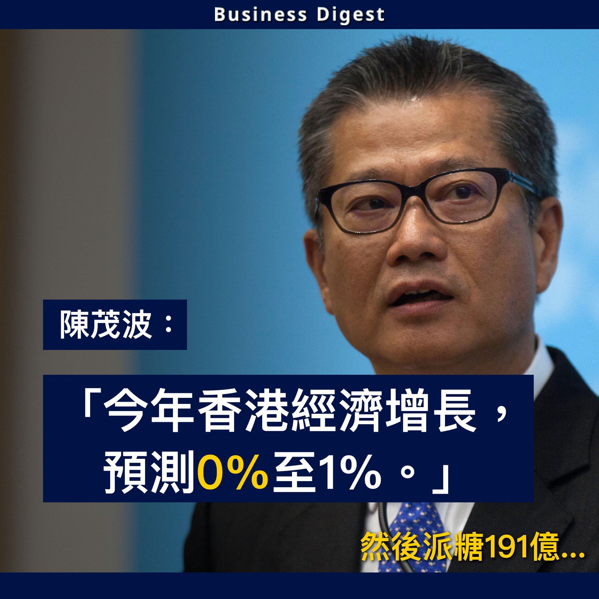【商業熱話】今年香港經濟增長預測下調至0-1%,然後派糖191億