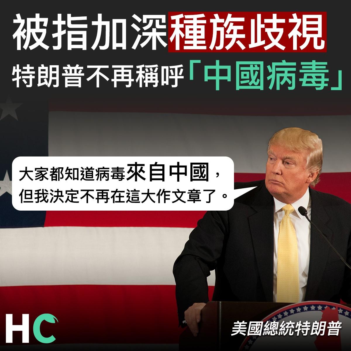 【#武漢肺炎】被指加深種族歧視 特朗普不再稱呼「中國病毒」