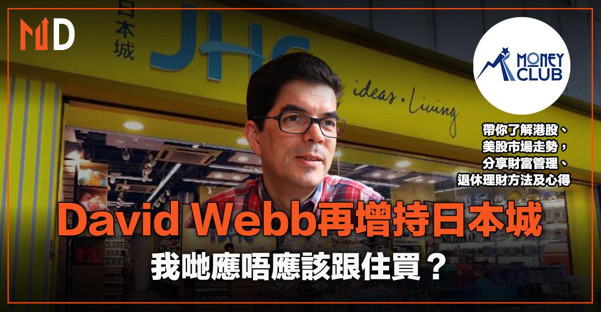 David Webb增持日本城
