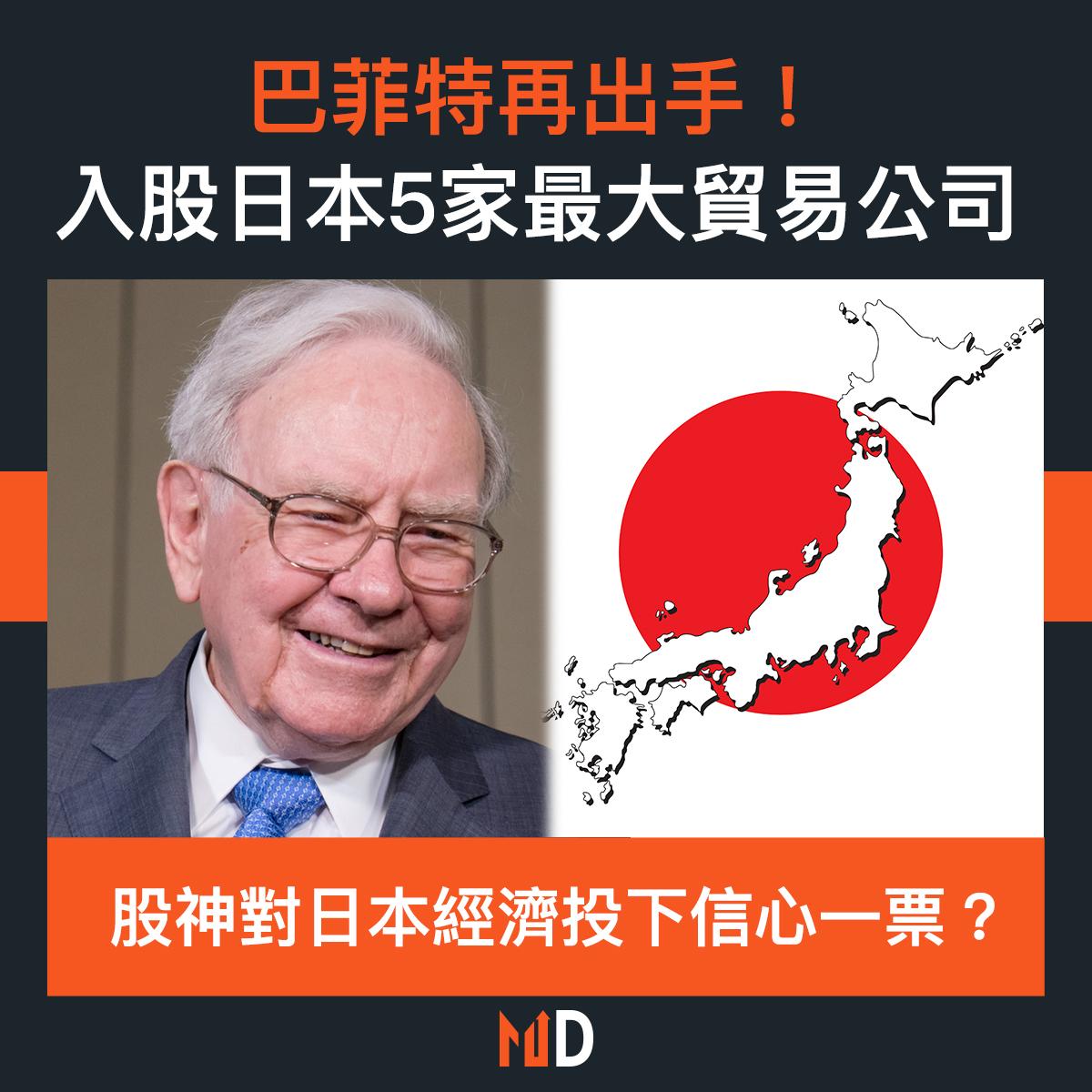【市場熱話】巴菲特再出手!入股日本5家最大貿易公司