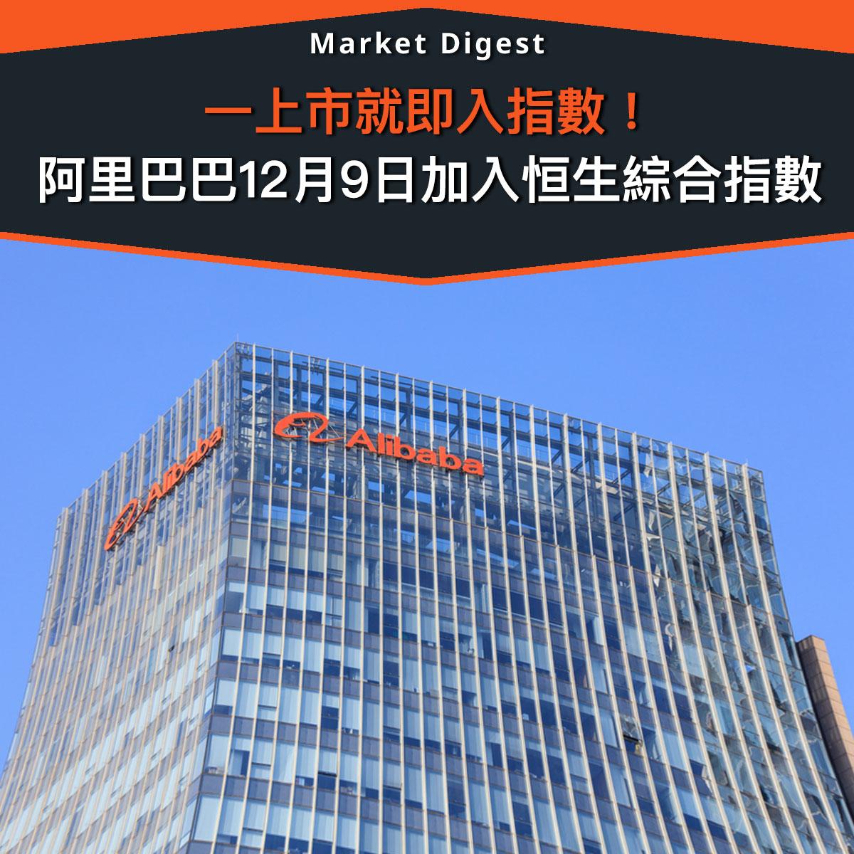 【市場熱話】一上市就即入指數! 阿里巴巴12月9日加入恒生綜合指數