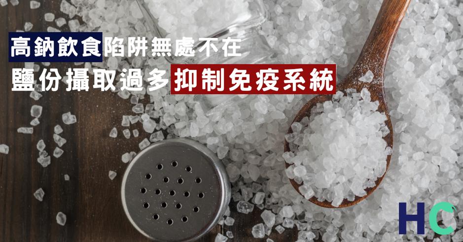 【#營養食物】一頓快餐就超標?高鹽飲食減低免疫力