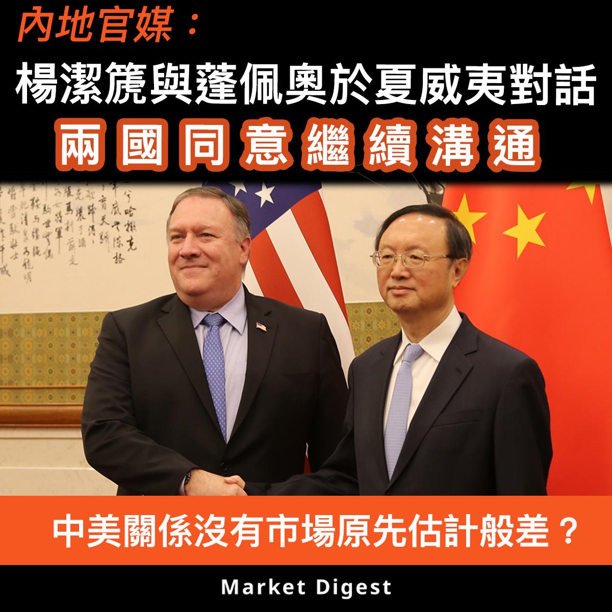 【市場熱話】內地官媒:楊潔篪與蓬佩奧於夏威夷對話,兩國同意繼續溝通