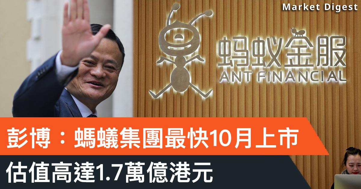 【重點新股】彭博:螞蟻集團最快10月上市,估值高達1.7萬億港元