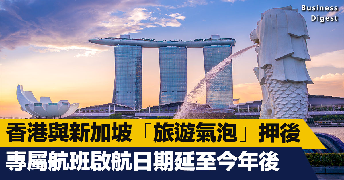 政府發言人再度宣布「旅遊氣泡」將押後至2020年後