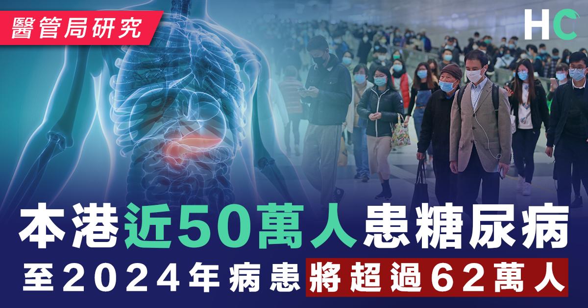 本港近50萬人患糖尿病 至2024年將超過62萬人