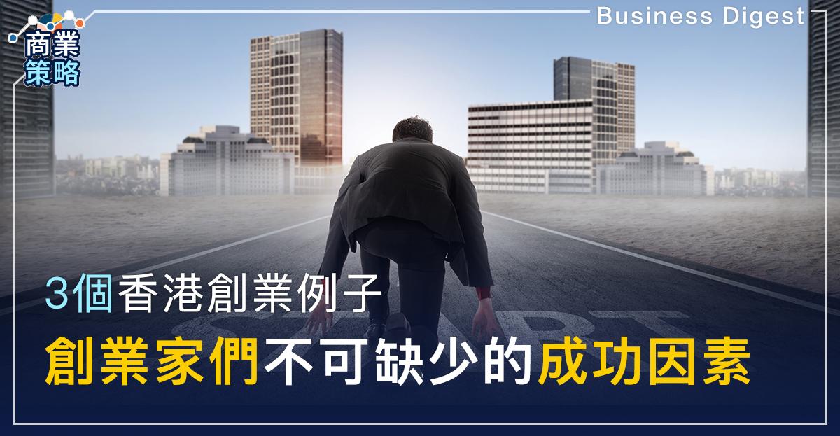 3個香港創業例子,創業家的成功因素