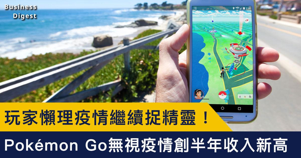 【商業熱話】懶理疫情繼續捉精靈!Pokémon Go無視疫情創半年收入新高