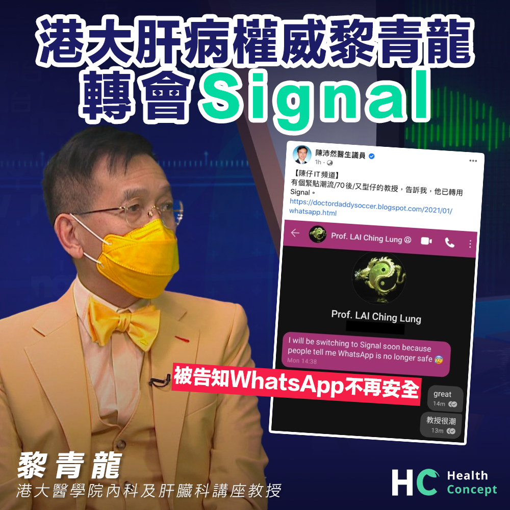肝病權威黎青龍轉會Signal 被告知WhatsApp不再安全