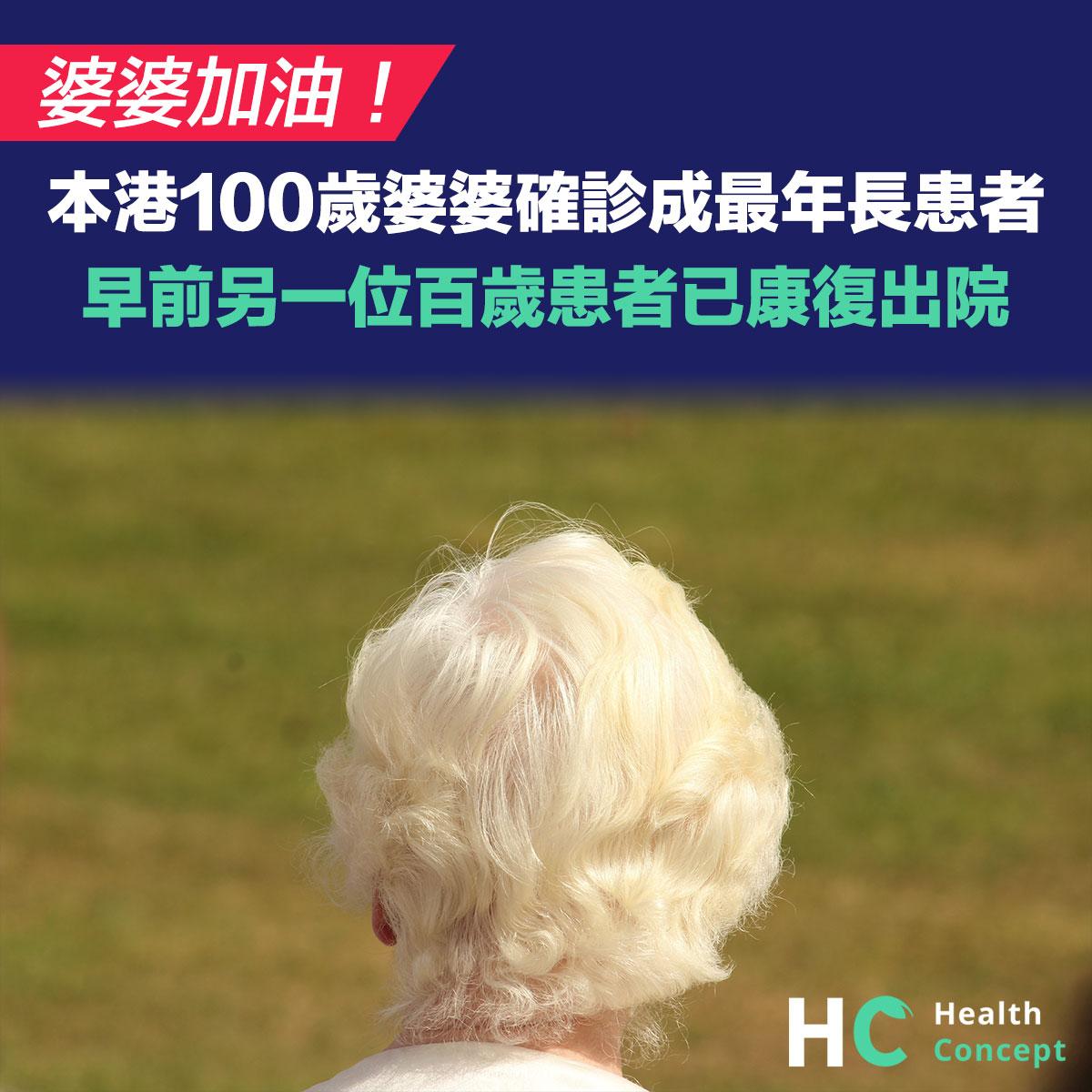 本港100歲婆婆確診成最年長患者,早前另一位百歲患者已康復出院