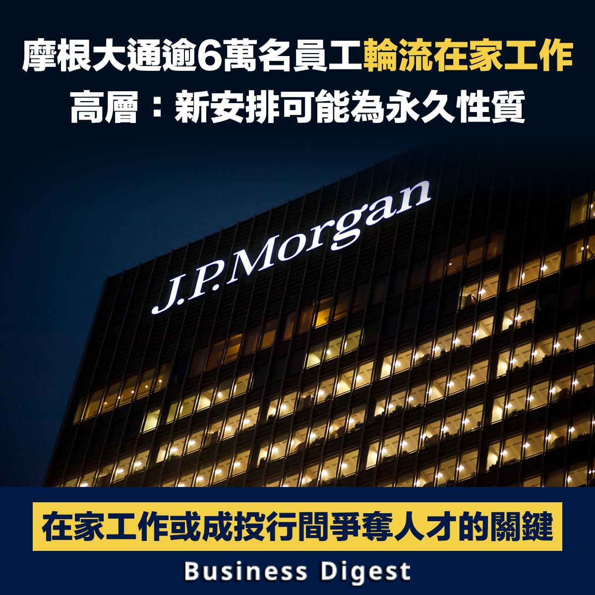 【商業熱話】摩根大通逾6萬名員工輪流在家工作,高層:新安排可能為永久性質