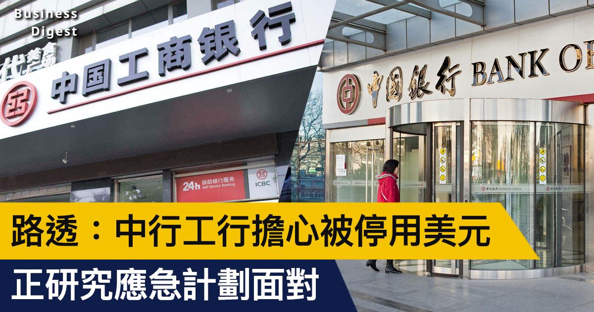【商業熱話】路透:中行工行擔心被停用美元,正研究應急計劃面對