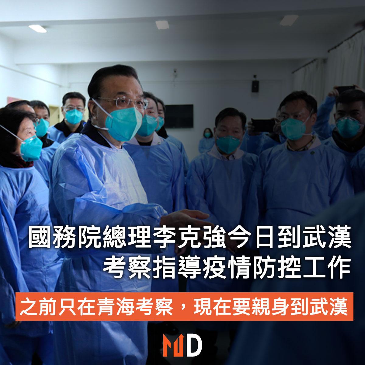 【市場熱話】國務院總理李克強今日到武漢考察指導疫情防控工作