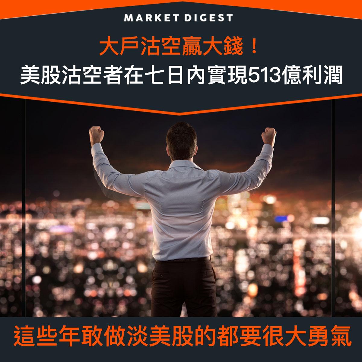 【市場熱話】美股沽空者在七日內實現500億利潤